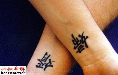Czy Też Masz Tatuaż W Języku Którego Nie Rozumiesz Joe Monster