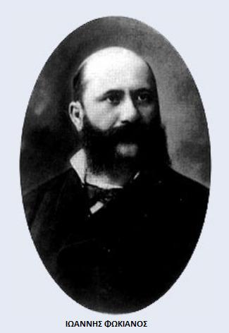 Ioannis Fokianos.