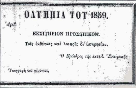 Bilet wstępu na Olimpiadę Zappasa 1859.