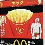 Takie reklamy tylko w Japonii