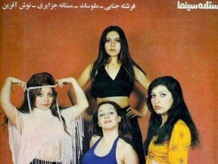 Plakat Irańskiej grupy pop, która miała trasę koncertową w Pakistanie w 1974