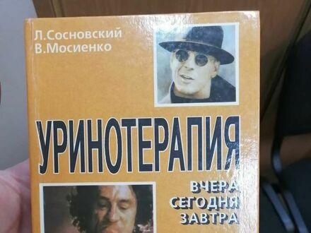 Tytuł książki: Urynoterapia, wczoraj, dziś, jutro