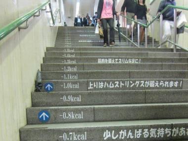 Motywujące schody